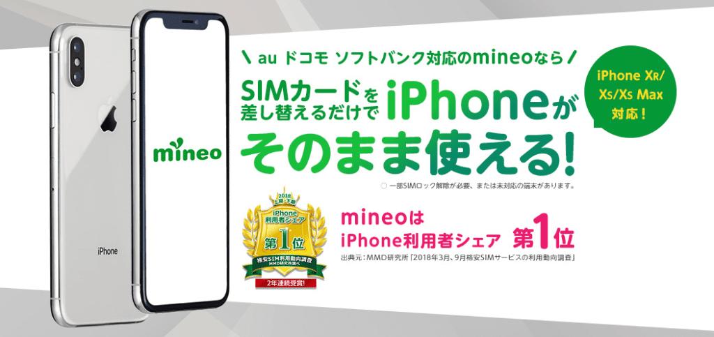 SIMロック解除のiPhone