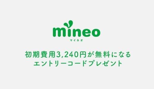 【無料プレゼント】mineo(マイネオ)の初期費用が無料になるエントリーコード