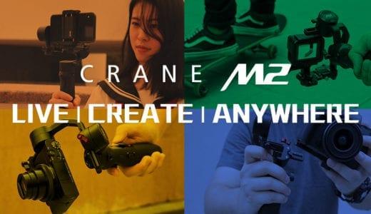ジンバルメーカー ZHIYUNからポケットサイズのコンパクトジンバルCRANE M2が登場