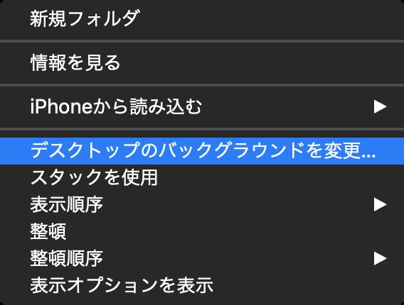 デスクトップのバックグラウンド変更