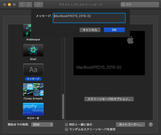 MacOS スクリーンセーバー名変更