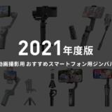 2021 動画撮影 おすすめスマホジンバル