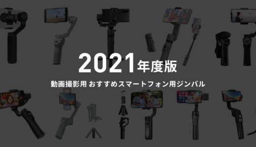 【2021年度最新】おすすめはどれ?スマホ用の人気ジンバルまとめ17選