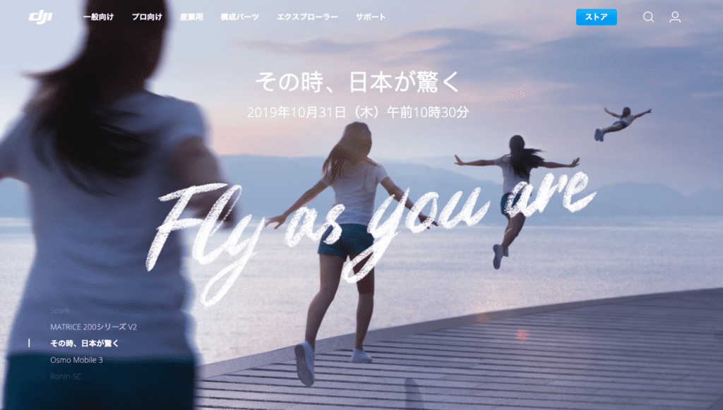 DJI Mavic Mini発表