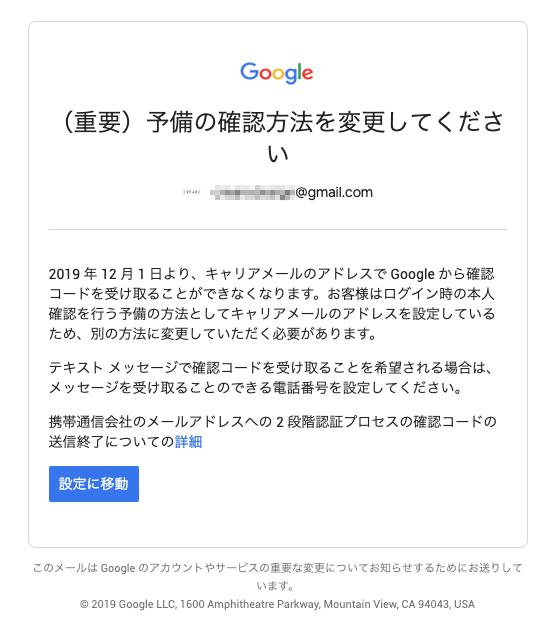 Google 2段階認証に関する設定更新1