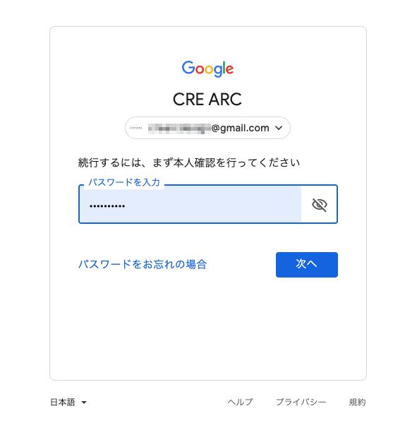 Google 2段階認証に関する設定更新