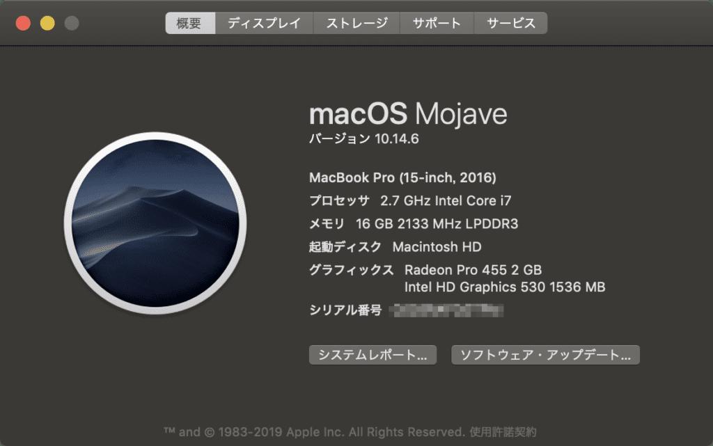 Macシステム環境