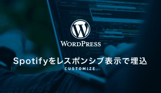 Spotify のプレイリストを WordPress にレスポンシブで埋め込んで再生する設定方法