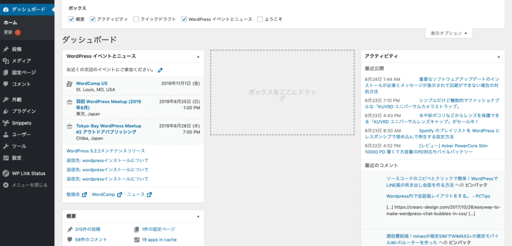 WordPressでダッシュボードに表示されているウィジェットを削除する方法