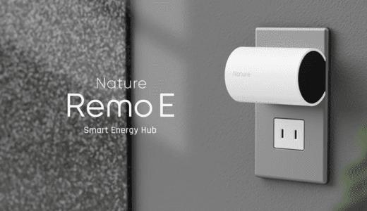 現在や過去の電力状況の確認や、接続機器の制御などが簡単にできる「Nature Remo E」