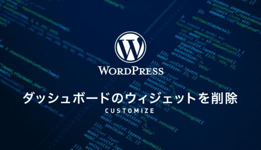 WordPressでダッシュボードに表示されているデフォルトのウィジェットを非表示にする方法