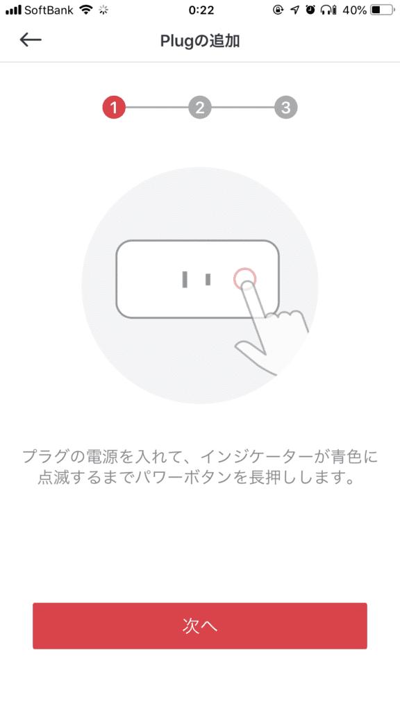SwitchBotプラグ アプリ設定方法