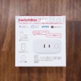 SwitchBotプラグ レビュー