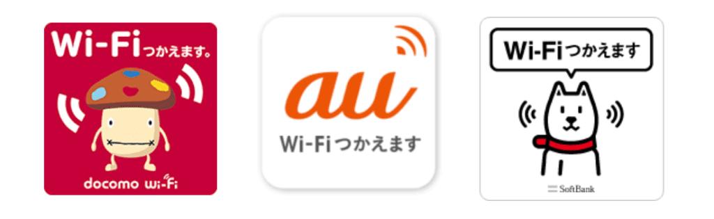 キャリア別 災害時Wi-Fiスポットマーク