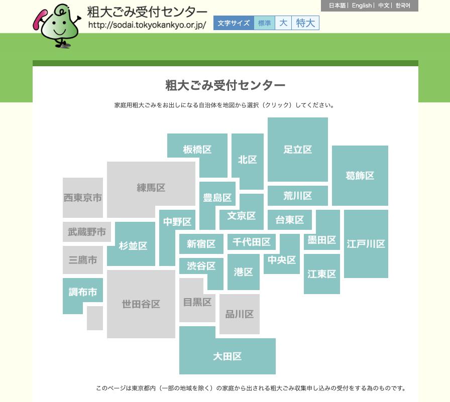 東京都 粗大ごみ受付センター