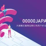00000JAPAN-free-wifi