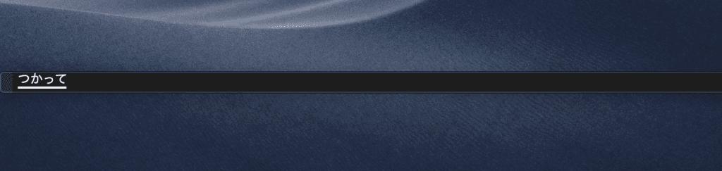 Mac消えない予測変換ウィンドウを消す方法