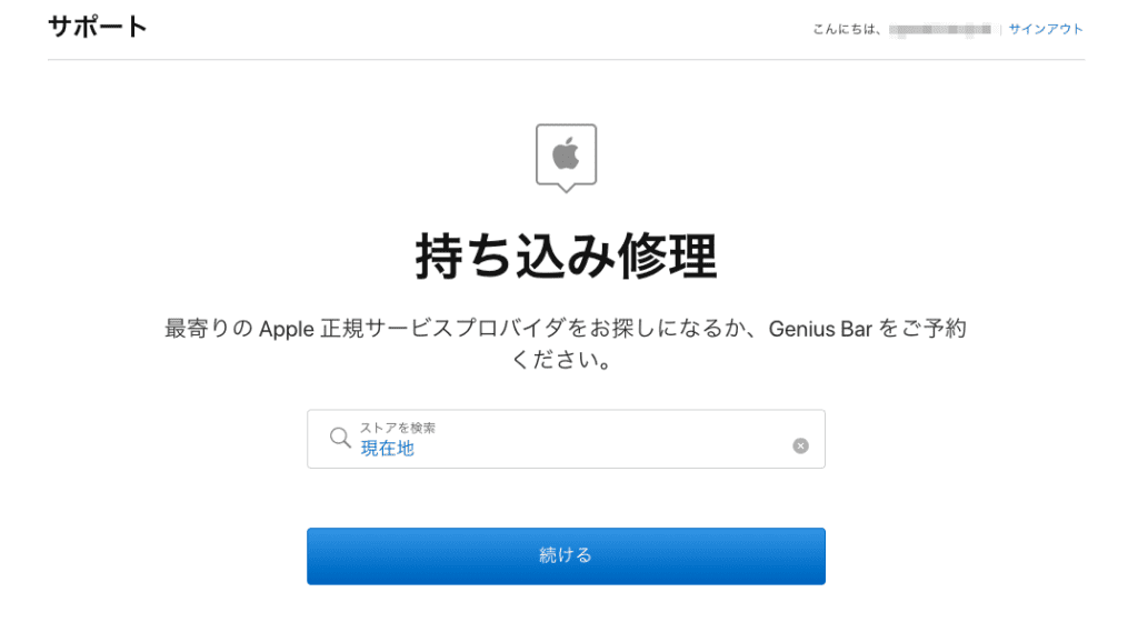 Macbook Pro キーボード修理