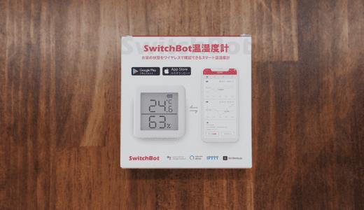 家や部屋の温湿度を外出先からも確認できるSwitchBot温湿度計レビュー