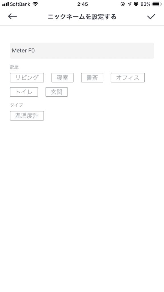 SwitchBot温湿度計 アプリ設定