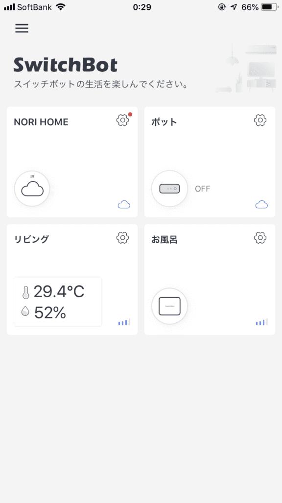 SwitchBot Hub Plus アプリ設定 画面