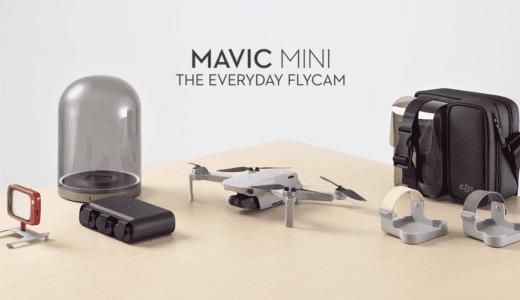 日本特別モデルのMavic Miniはわずか199g!改正航空法の対象外でも飛ばす際は要注意!