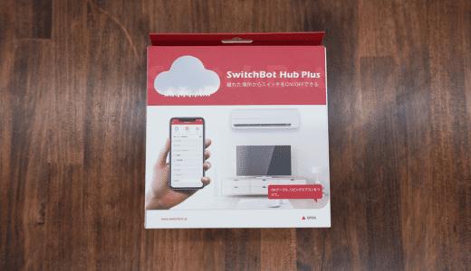 スマートホーム化に必要な家電操作リモコンデバイスSwitchBot Hub Plusレビュー