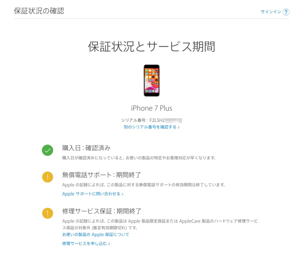 製品の保証状況とサービス期間を確認する - Apple サポート