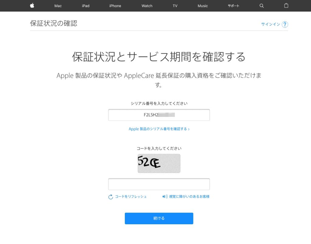 製品の保証状況とサービス期間を確認する-Apple-サポート