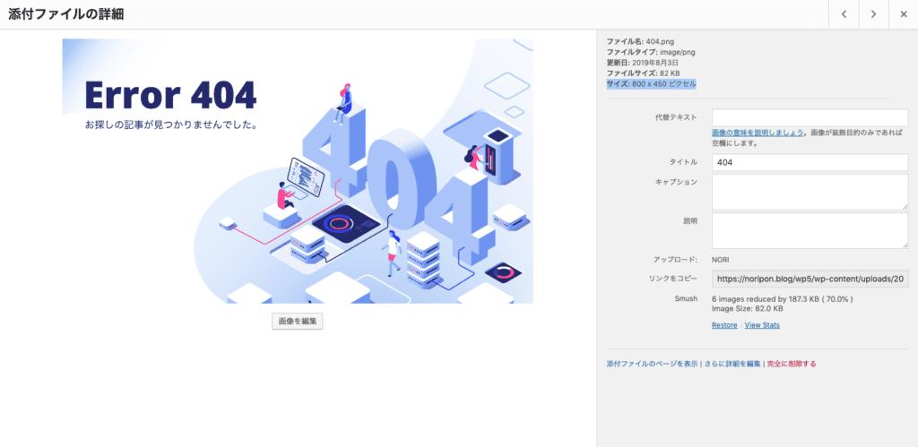 404 エラー WordPress