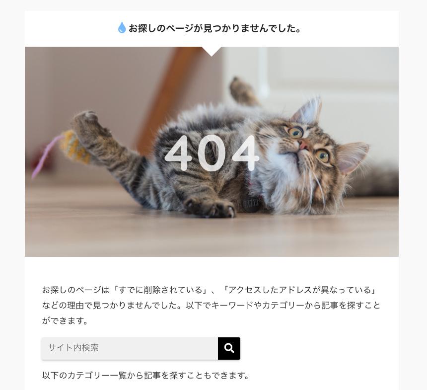 WordPress 404 カスタマイズ