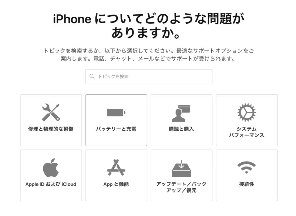 Apple修理