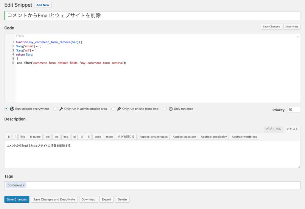 WordPress おすすめプラグイン Code Snippets