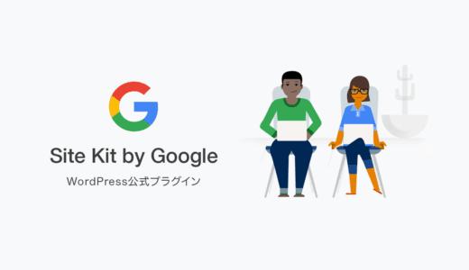 WordPressのダッシュボードからGoogleの各種サービスデータが確認できるSite Kitが公開