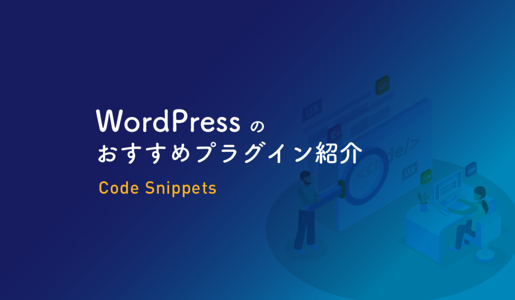 WordPress おすすめプラグイン code snippets 設定方法