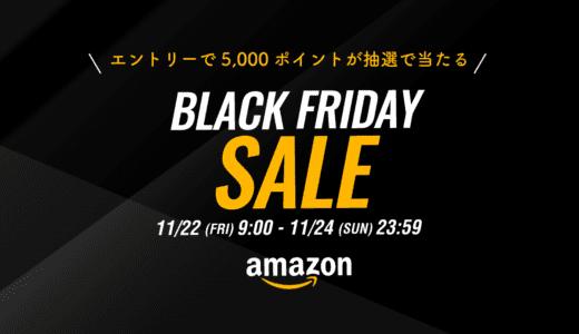 国内初 Amazon BLACK FRIDAY セール開催!色が黒・名前が黒・価格が96(クロ)!