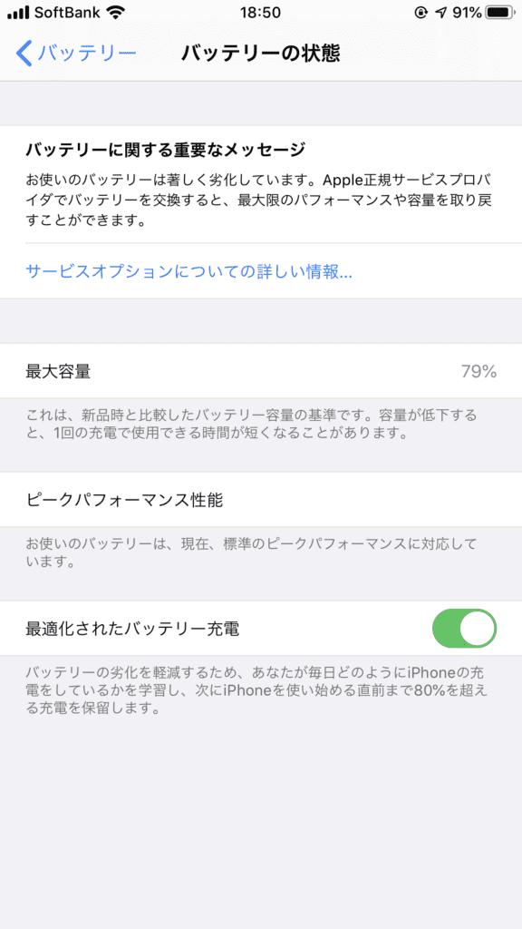 iPhoneバッテリー容量確認