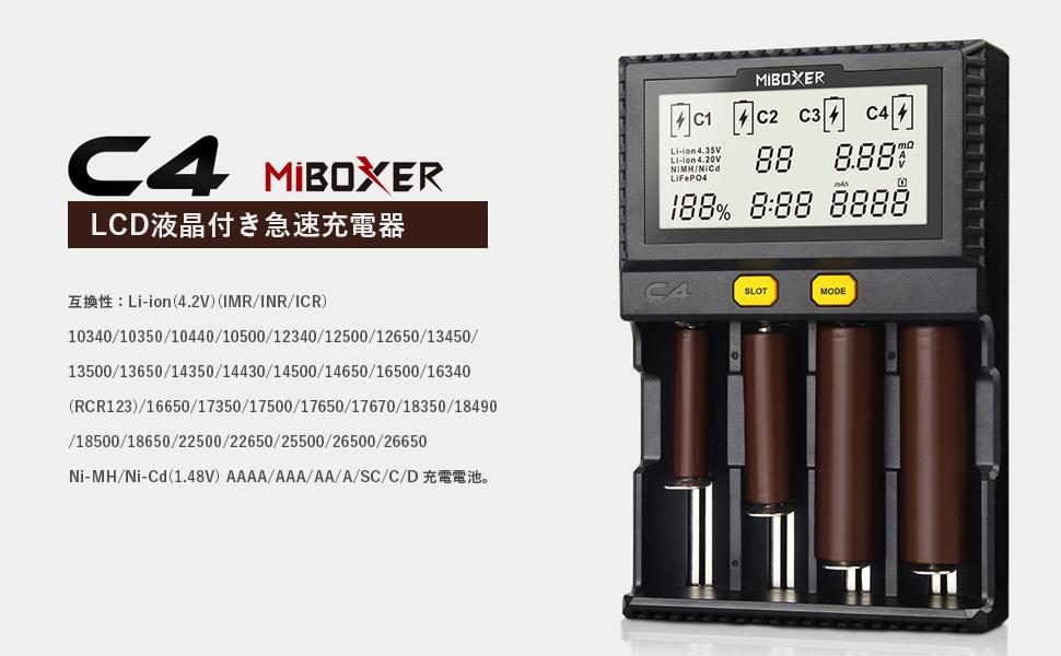 各種電池に対応の急速充電器 miboxer