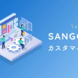 WordPress SANGO(サンゴ)のカスタマイズ方法