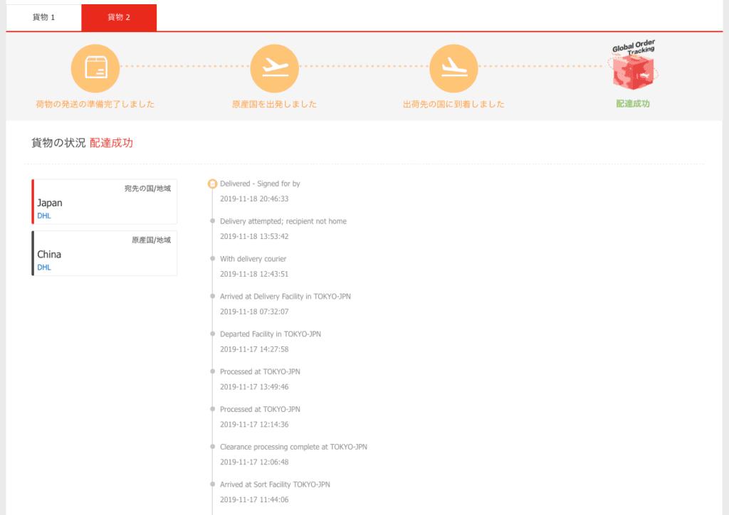 AliExpress 使い方 ZHIYUN製品購入