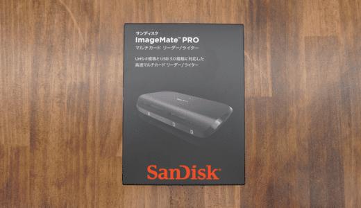 SDカードの速度を最大限に引き出す 高速マルチカードリーダー SanDisk ImageMate Pro