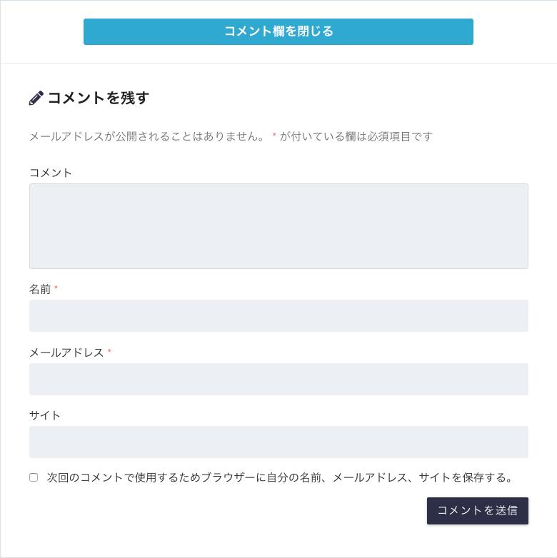 WordPress コメント欄 カスタマイズ
