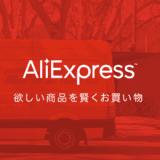 AliExpress 使い方