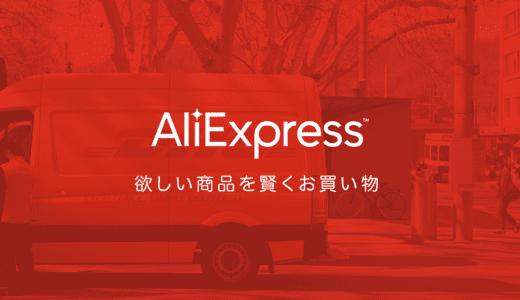 AliExpressの使い方を徹底解説!海外から欲しい商品を個人輸入で安く手に入れる方法