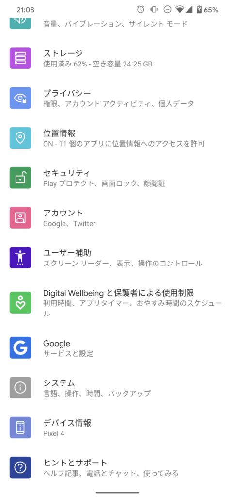 Google pixel 4 システム アップデート方法