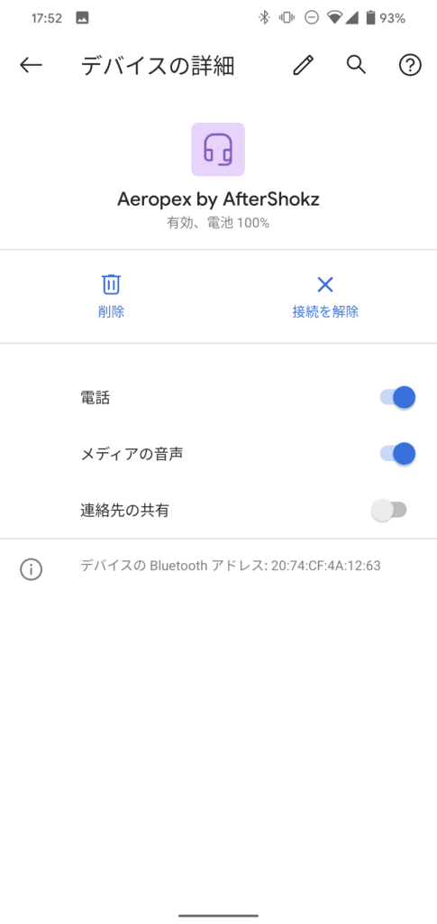 Aeropex ペアリング スマートフォン