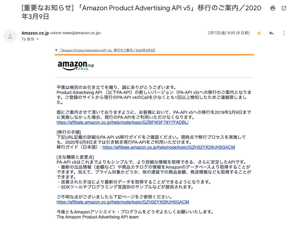 Amazon Product Advertising API v5移行
