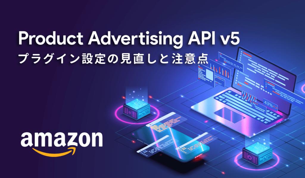 Amazon-Product-Advertising-API-v5