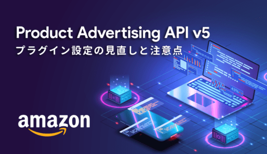 Amazon Product Advertising API v5移行に伴うプラグイン設定の見直しと注意点を紹介