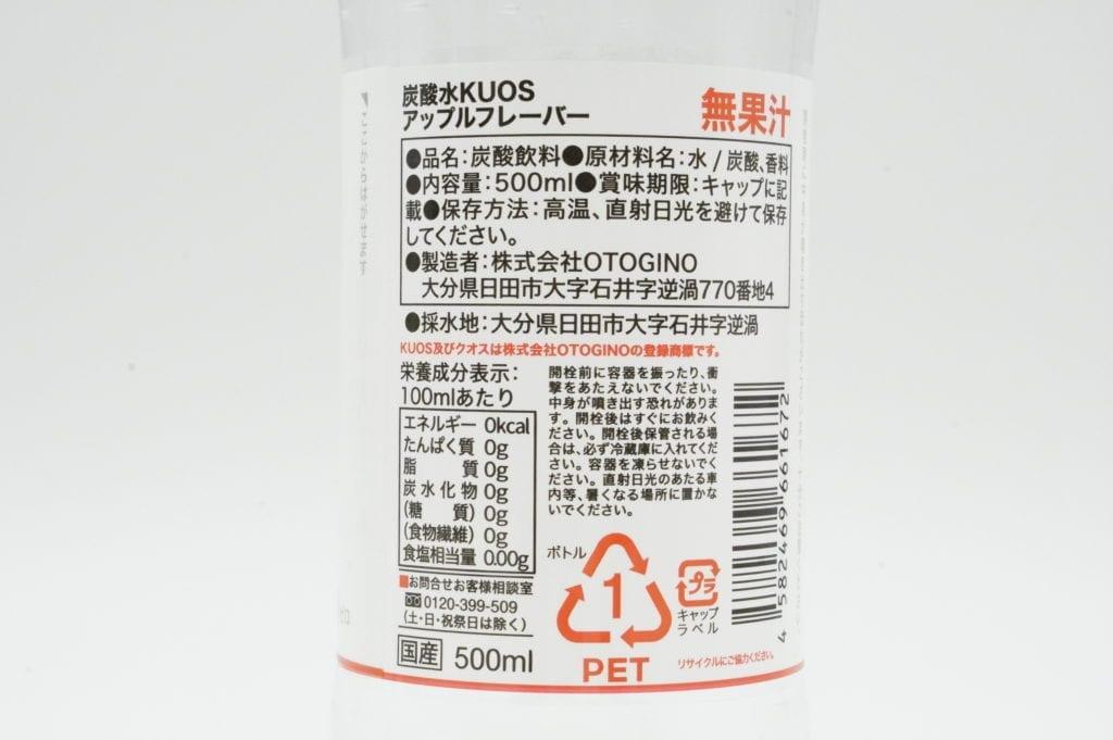 KUOS 強炭酸 おすすめ